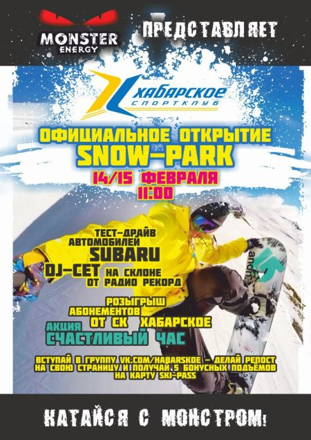 Открытие snow-park в Хабарском