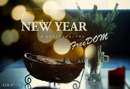 Новый Год в Серфлагере!
