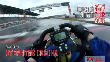 1 этап кубка karting.nnov.ru 2015