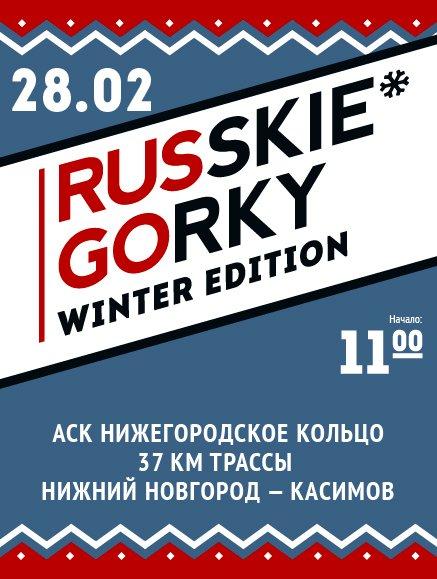 """Фестиваль """"Русские Горки: WINTER EDITION"""""""