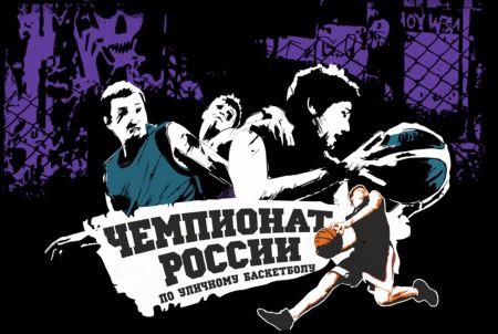Финал чемпионата России по стритболу в Нижнем Новгороде