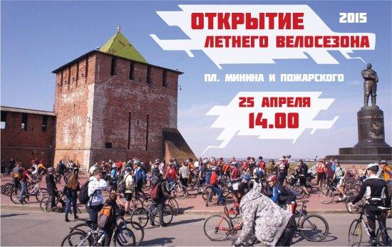 Открытие летнего велосезона 2015